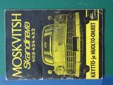 Moskvitsh 403-424-432