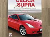 Toyota Celica ja Supra