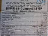 BINAIR 5 B Compact