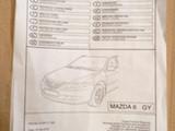 Mazda6 Koiraverkko